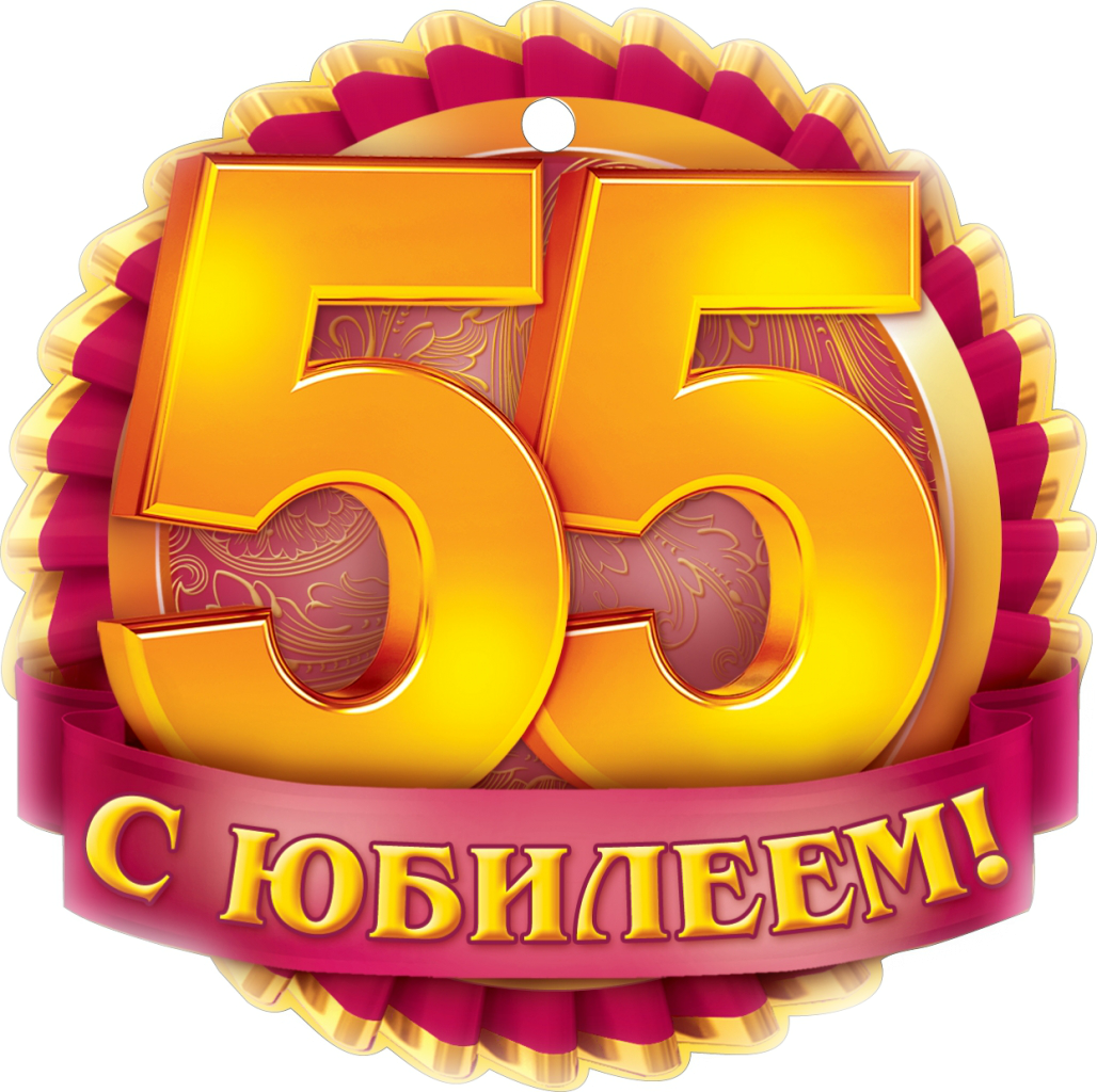 Прикольное поздравление на юбилей 55 лет женщине сценка